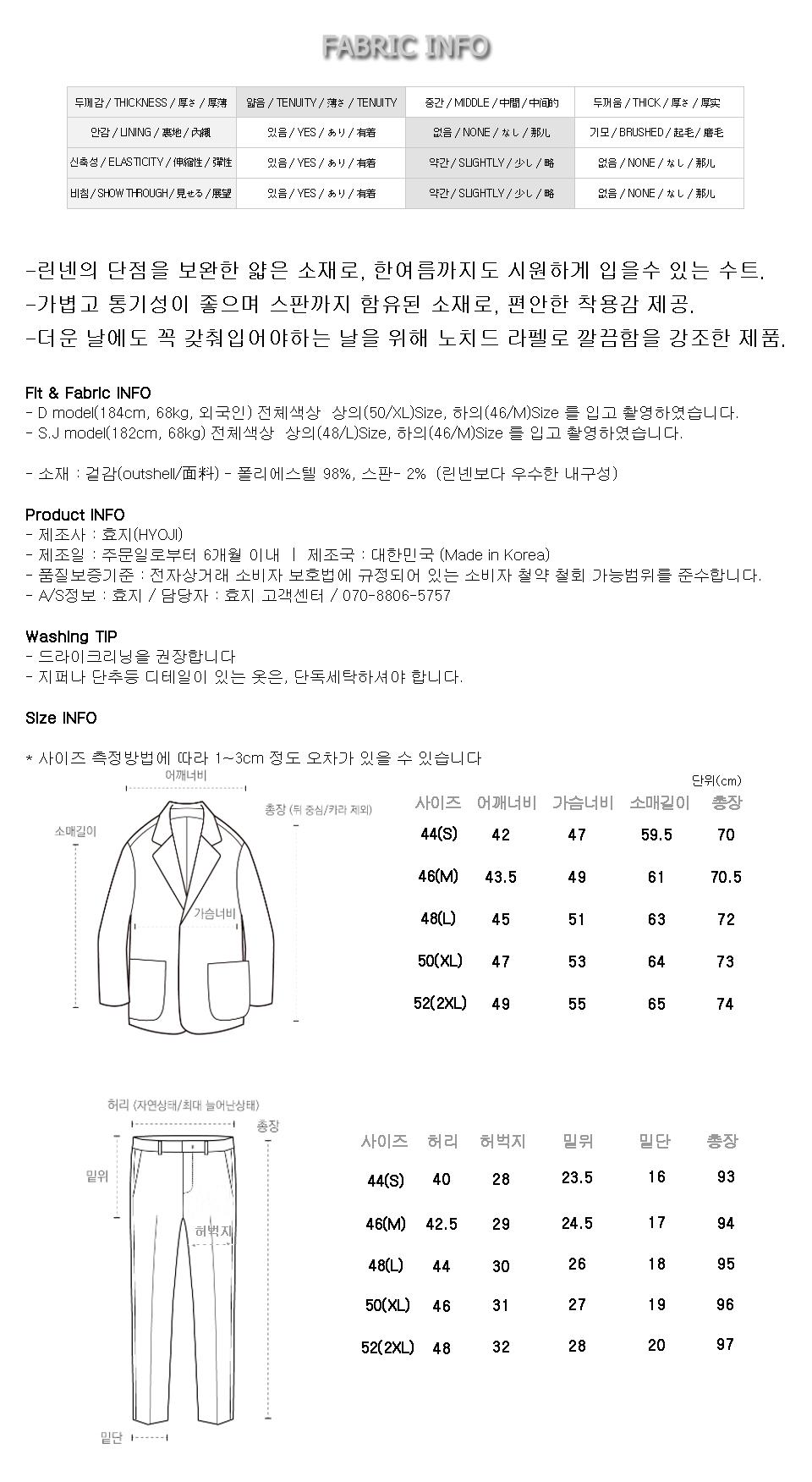 효지노리코(HYOJI NORIKO) 여름 에센셜 수트 (베이지)